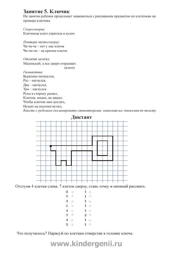 Графический диктант для дошкольников. Рисование по клеточкам ключика