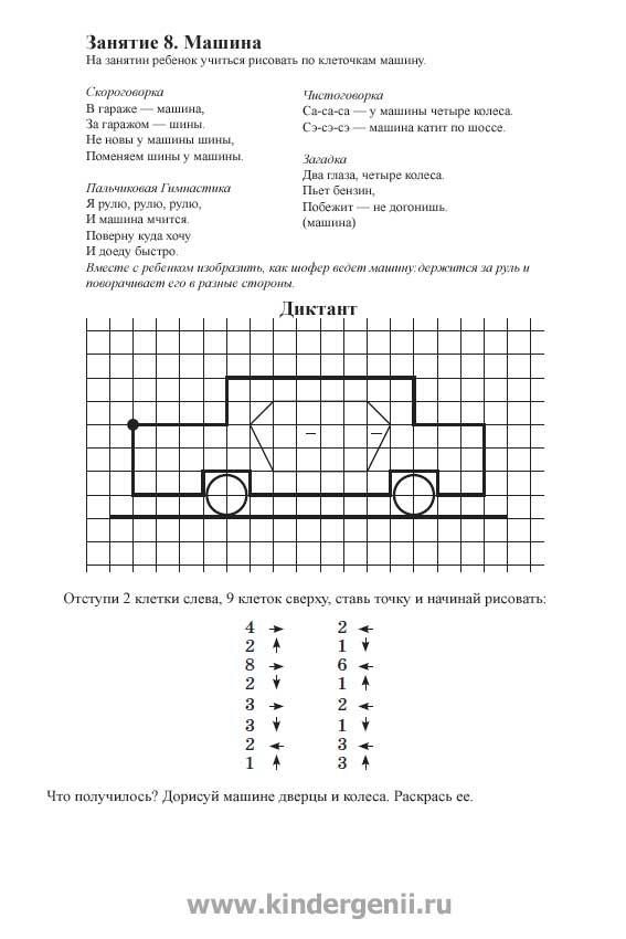 Графический диктант для дошкольников. Рисунок машины по клеткам