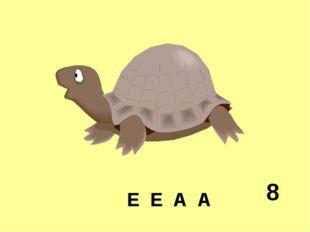 Е Е А А 8