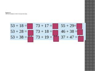 Задание 4. – Выполните поразрядное сложение с переходом через разряд. 53 + 1