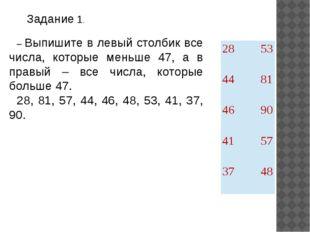 Задание 1. – Выпишите в левый столбик все числа, которые меньше 47, а в правы