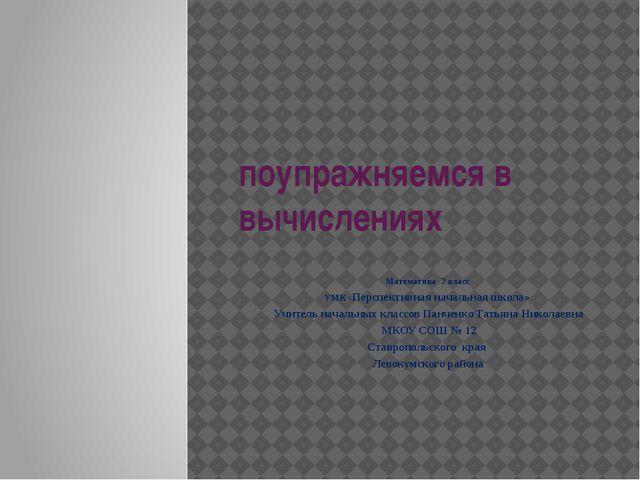 поупражняемся в вычислениях Математика 2 класс УМК «Перспективная начальная ш...