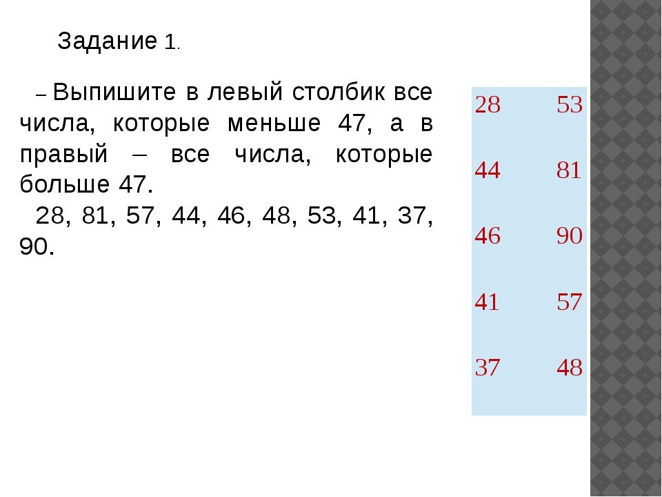 Задание 1. – Выпишите в левый столбик все числа, которые меньше 47, а в правы...
