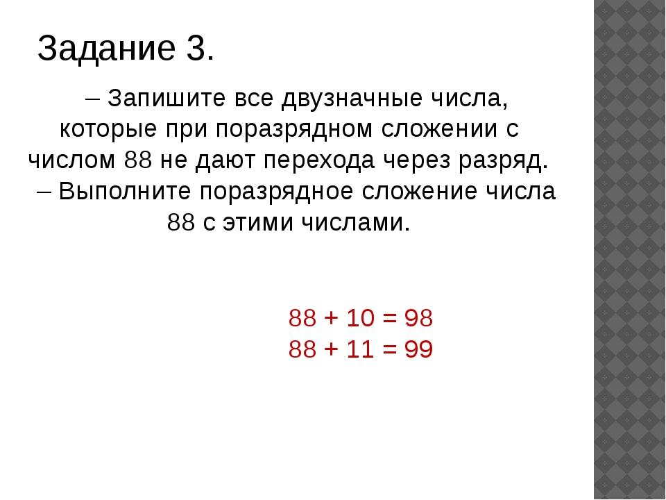 Задание 3. – Запишите все двузначные числа, которые при поразрядном сложении...