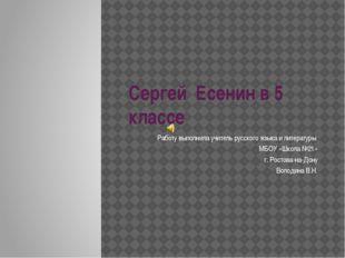 Сергей Есенин в 5 классе Работу выполнила учитель русского языка и литературы