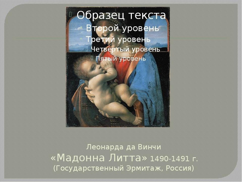 Леонарда да Винчи «Мадонна Литта» 1490-1491 г. (Государственный Эрмитаж, Росс...