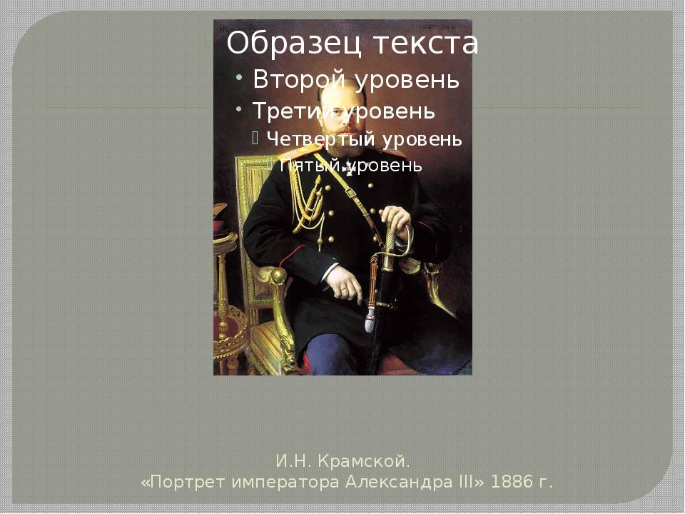 И.Н. Крамской. «Портрет императора Александра III» 1886 г.