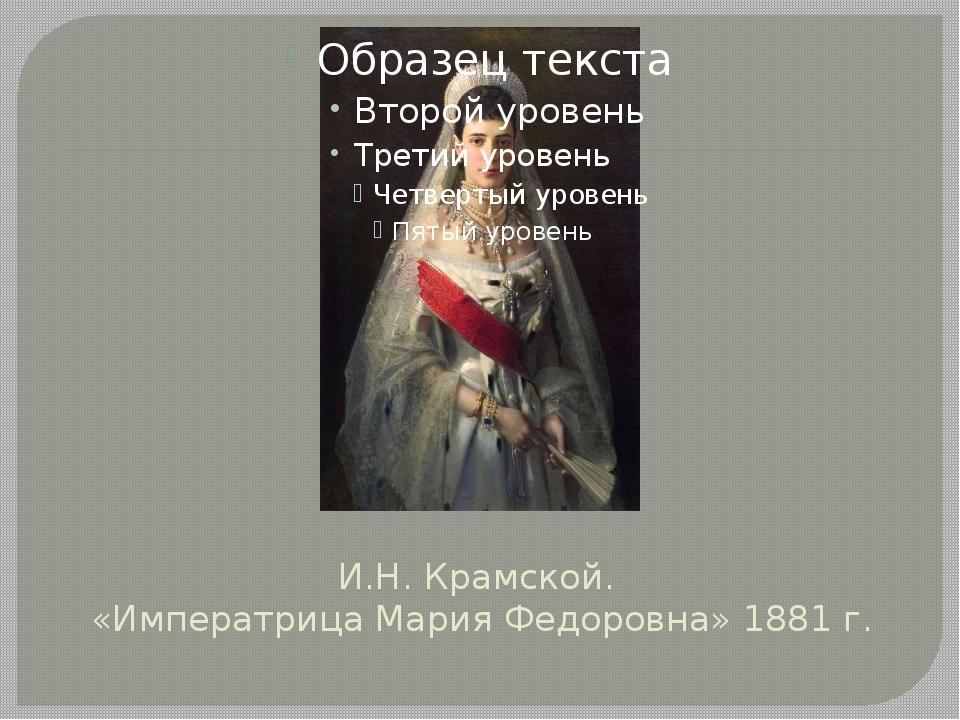 И.Н. Крамской. «Императрица Мария Федоровна» 1881 г.