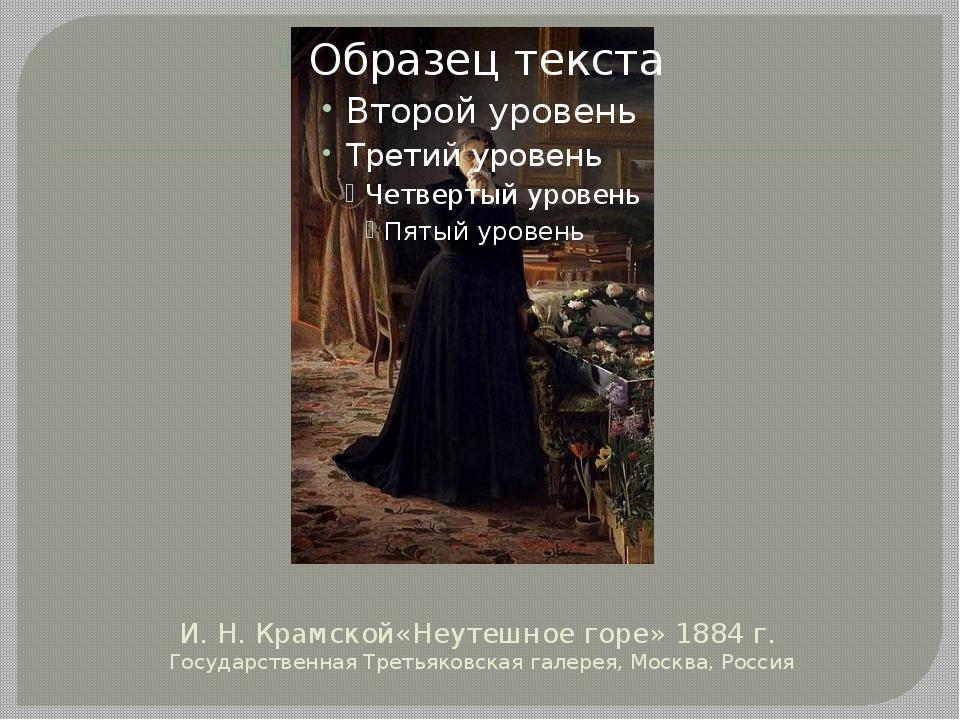И. Н. Крамской«Неутешное горе» 1884 г. Государственная Третьяковская галерея...