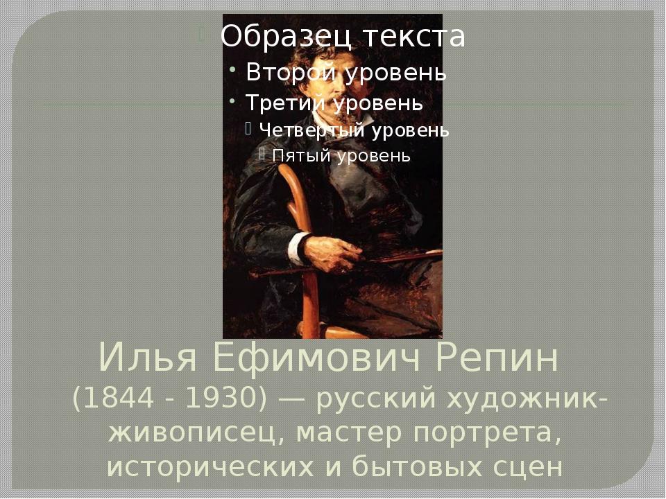 Илья Ефимович Репин (1844 - 1930) — русский художник-живописец, мастер портре...