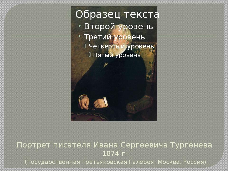 Портрет писателя Ивана Сергеевича Тургенева 1874 г. (Государственная Третьяко...