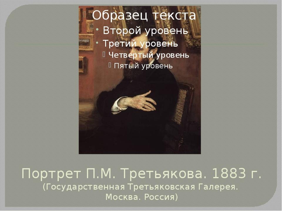 Портрет П.М. Третьякова. 1883 г. (Государственная Третьяковская Галерея. Моск...