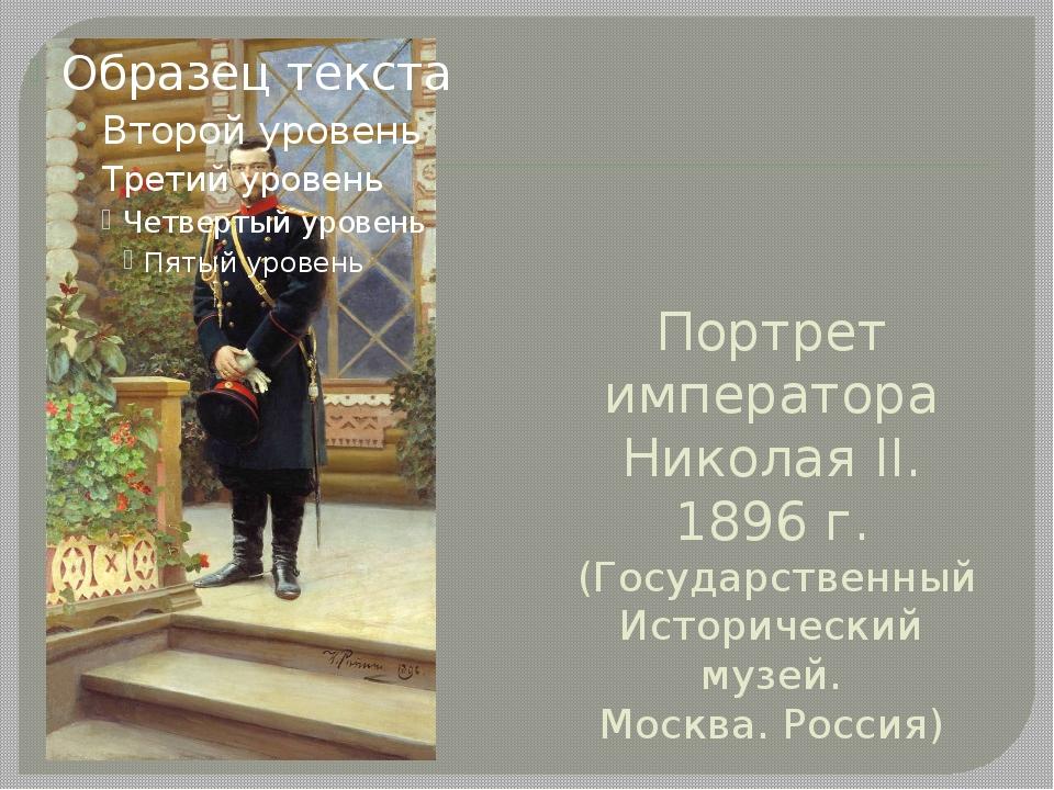 Портрет императора Николая II. 1896 г. (Государственный Исторический музей. М...