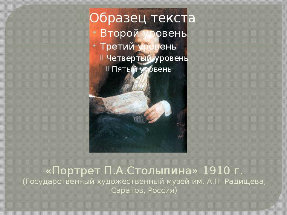 «Портрет П.А.Столыпина» 1910 г. (Государственный художественный музей им. А.Н...