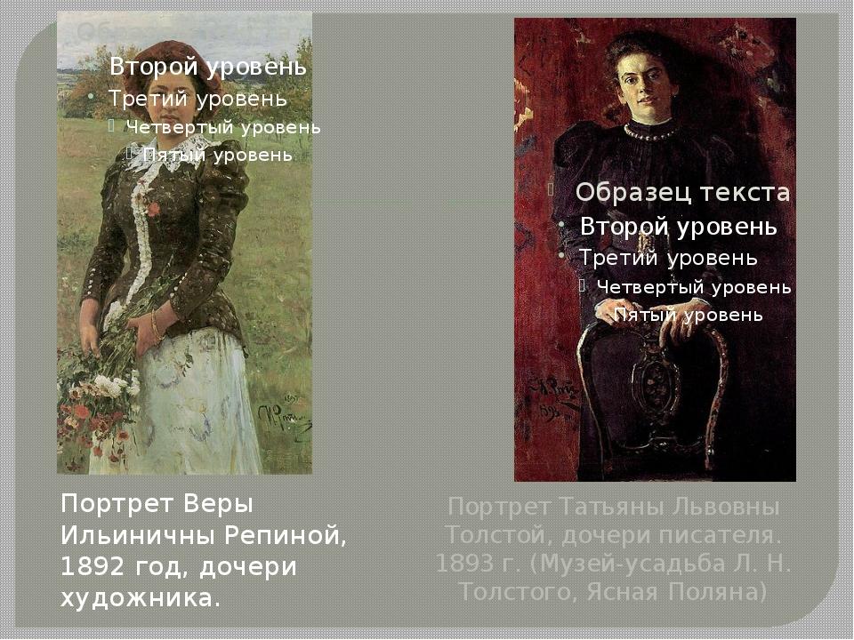 Портрет Веры Ильиничны Репиной, 1892 год, дочери художника. Портрет Татьяны...