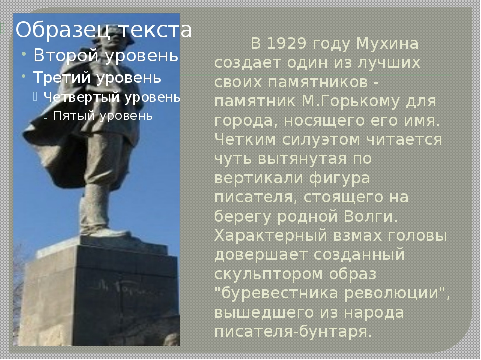 В 1929 году Мухина создает один из лучших своих памятников - памятник М.Горь...