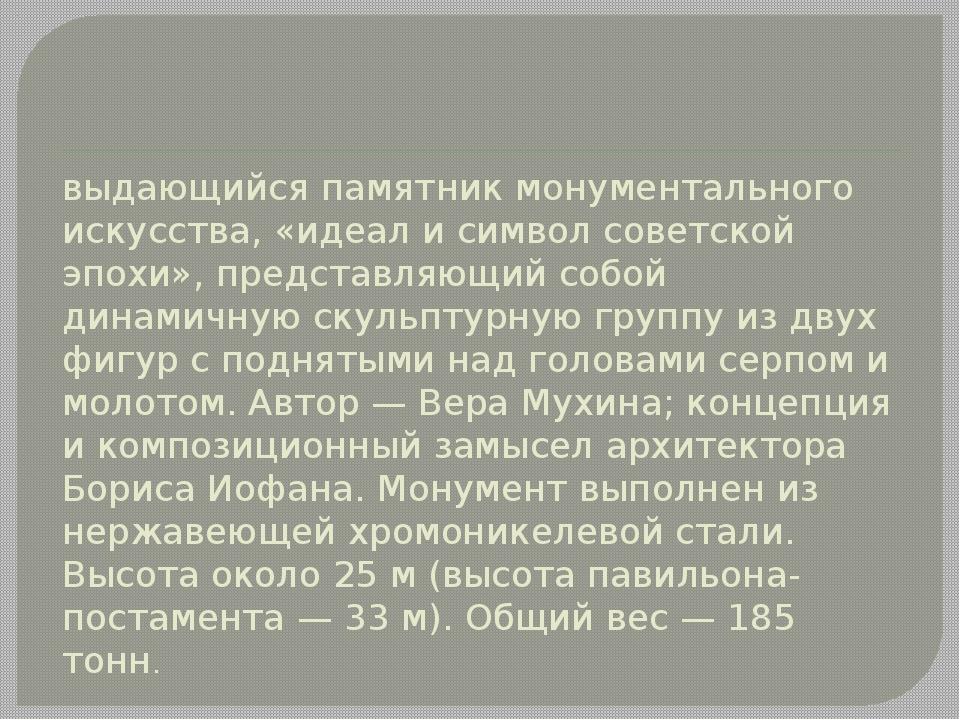 «Рабо́чий и колхо́зница» — выдающийся памятник монументального искусства, «и...