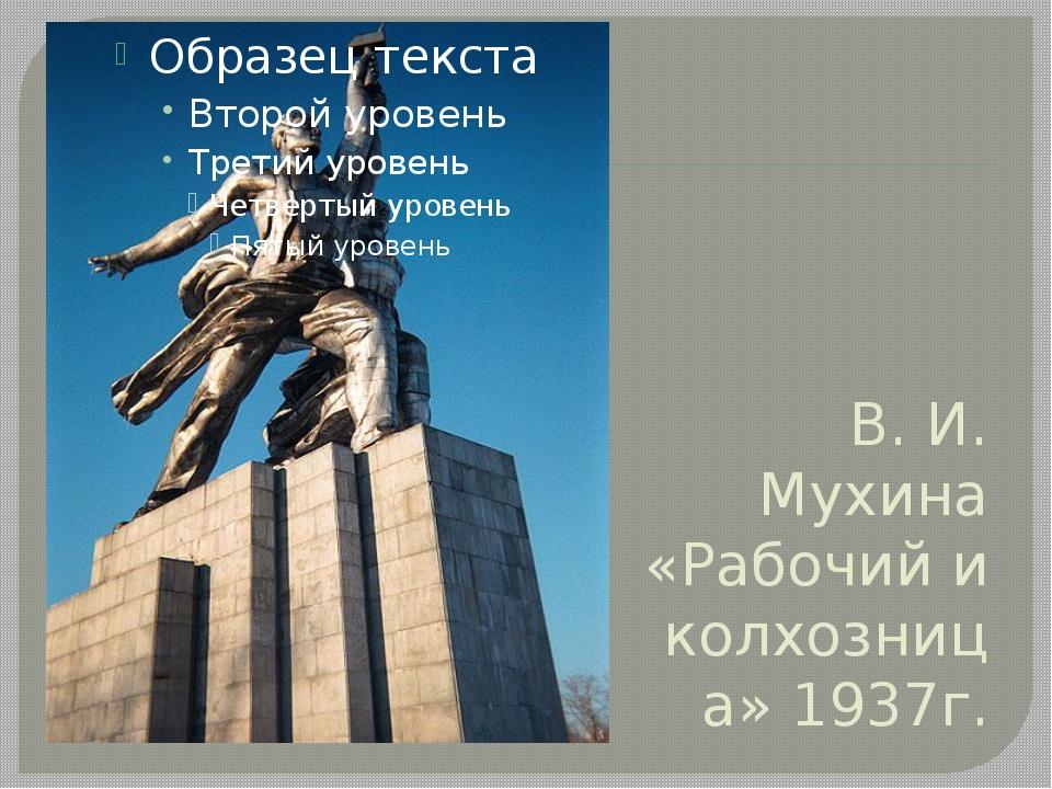 В. И. Мухина «Рабочий и колхозница» 1937г.
