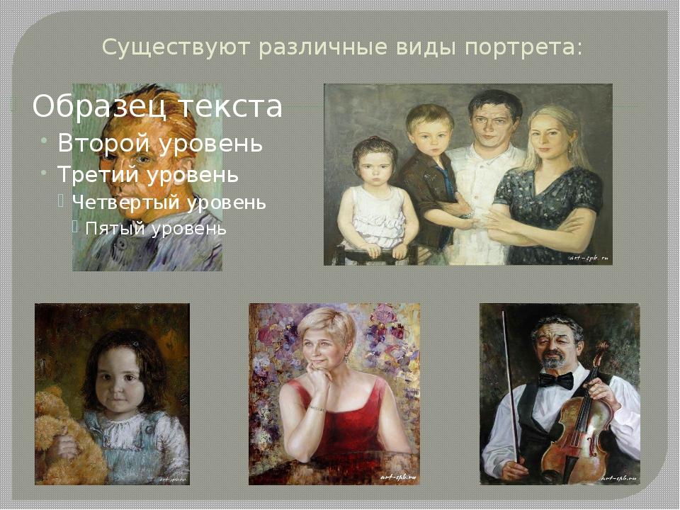 Существуют различные виды портрета: