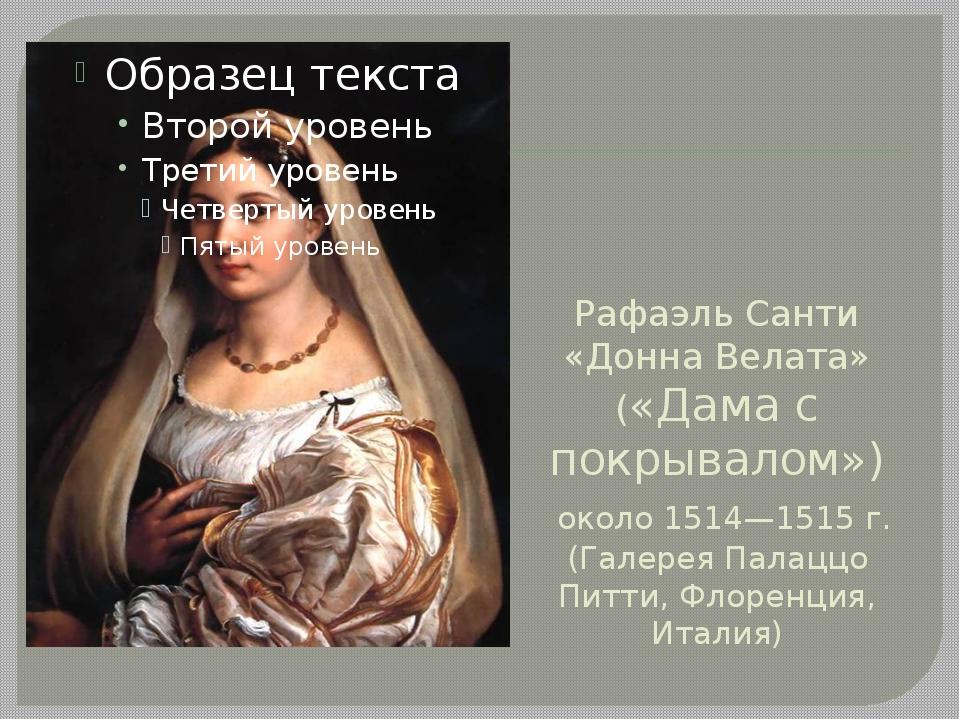 Рафаэль Санти «Донна Велата» («Дама с покрывалом») около 1514—1515 г. (Галере...