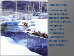 Ранняя весна… Зазвенела по водосточным трубам капель, побежали ручьи, почерне