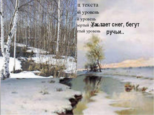 Уж тает снег, бегут ручьи..