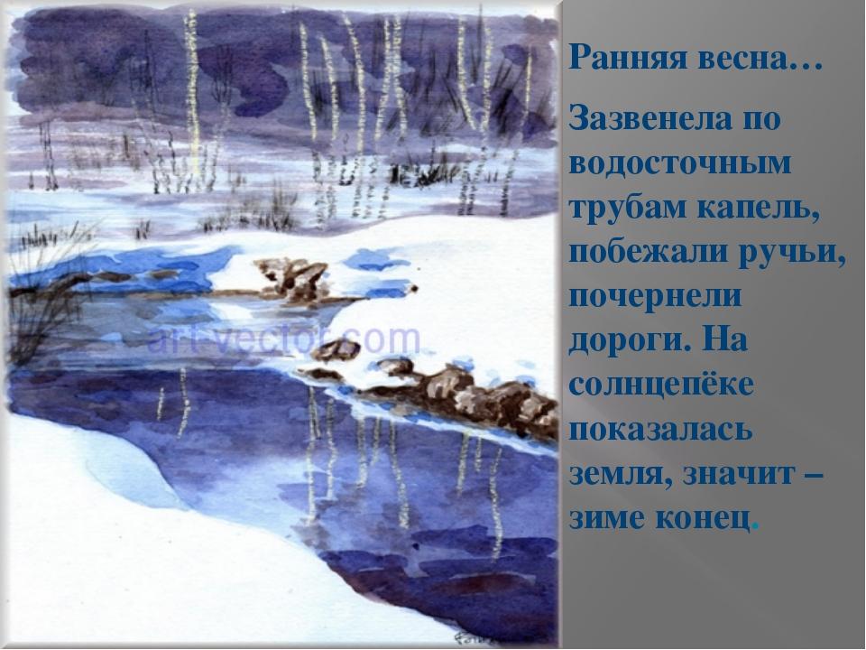 Ранняя весна… Зазвенела по водосточным трубам капель, побежали ручьи, почерне...