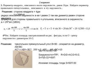 2 вариант 3. Периметр квадрата , описанного около окружности , равен 16дм. На