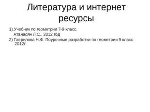 1).Учебник по геометрии 7-9 класс. Атанасян Л.С., 2012 год 2) Гаврилова Н.Ф.