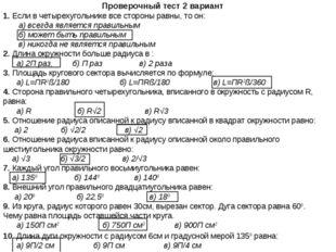 Проверочный тест 2 вариант 1. Если в четырехугольнике все стороны равны, то о