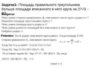 Вопросы: Чему равна сторона правильного ∆, описанного около круга радиуса r ?