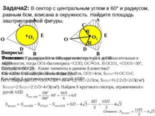 Вопросы: Чем являются радиусы ОА и ОВ, кругового сектора с дугой АЕВ? Построй
