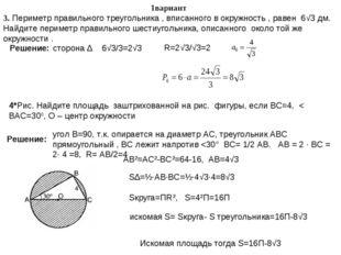 1вариант 3. Периметр правильного треугольника , вписанного в окружность , рав