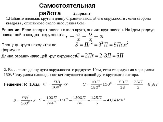 Самостоятельная работа 2вариант 1.Найдите площадь круга и длину ограничивающе...