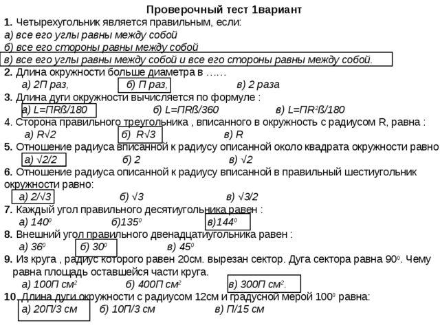 Проверочный тест 1вариант 1. Четырехугольник является правильным, если: а) вс...