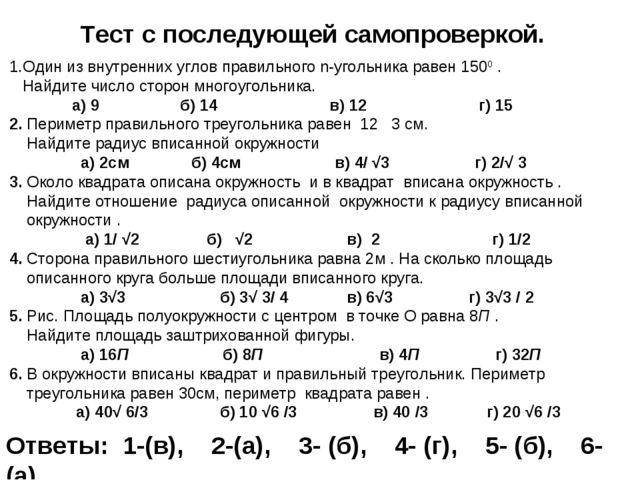 Тест с последующей самопроверкой. 1.Один из внутренних углов правильного n-уг...