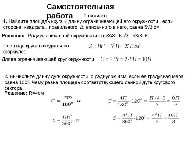 Презентация к уроку Геометрии в классе при обобщении темы Длина  Самостоятельная работа 2 Вычислите длину дуги окружности с радиусом 4см есл