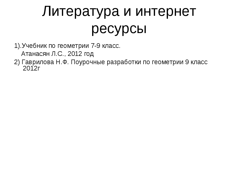 1).Учебник по геометрии 7-9 класс. Атанасян Л.С., 2012 год 2) Гаврилова Н.Ф....