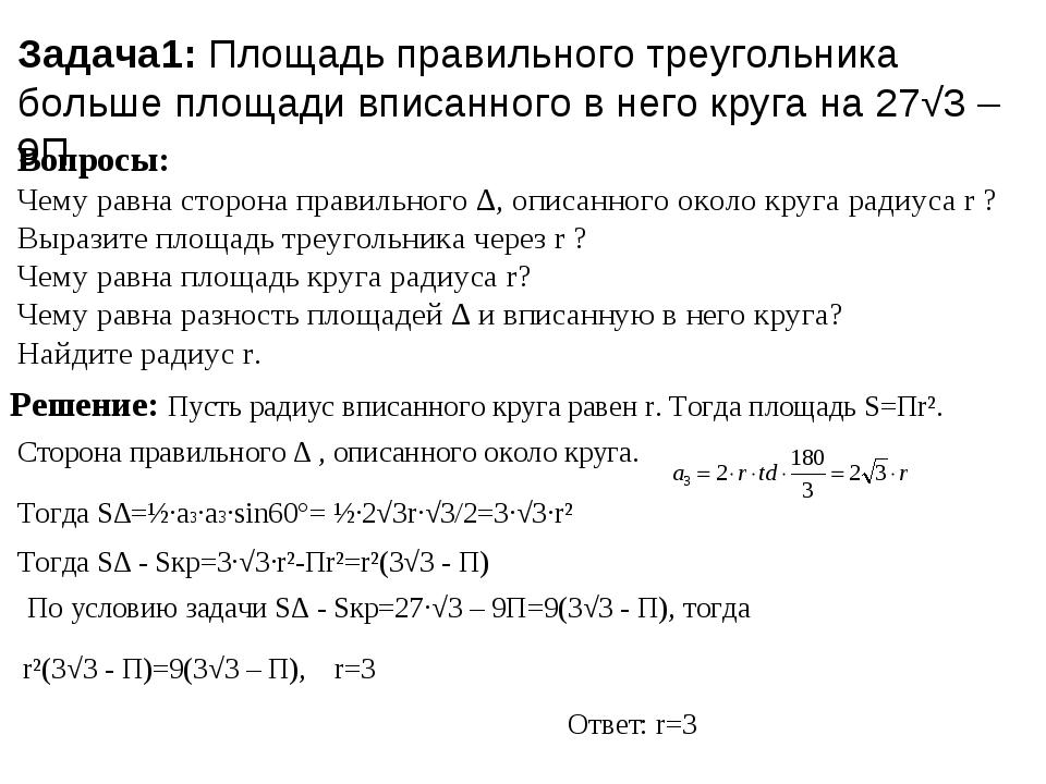 Вопросы: Чему равна сторона правильного ∆, описанного около круга радиуса r ?...