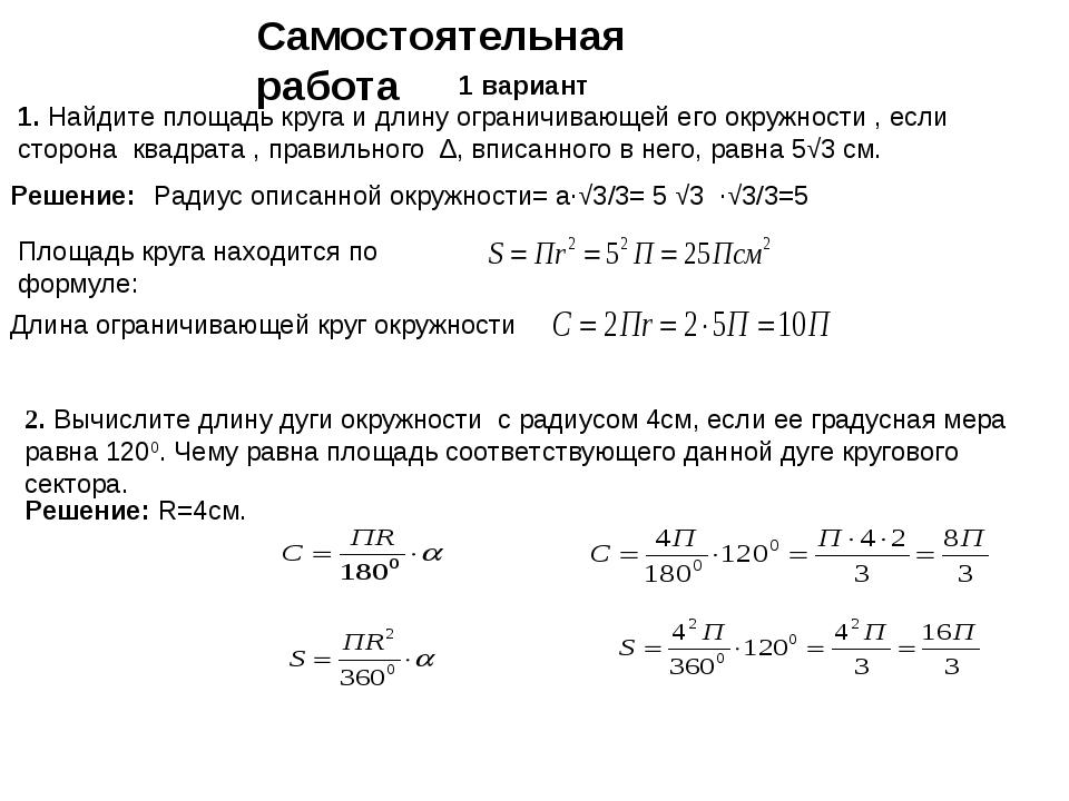 Самостоятельная работа 2. Вычислите длину дуги окружности с радиусом 4см, есл...