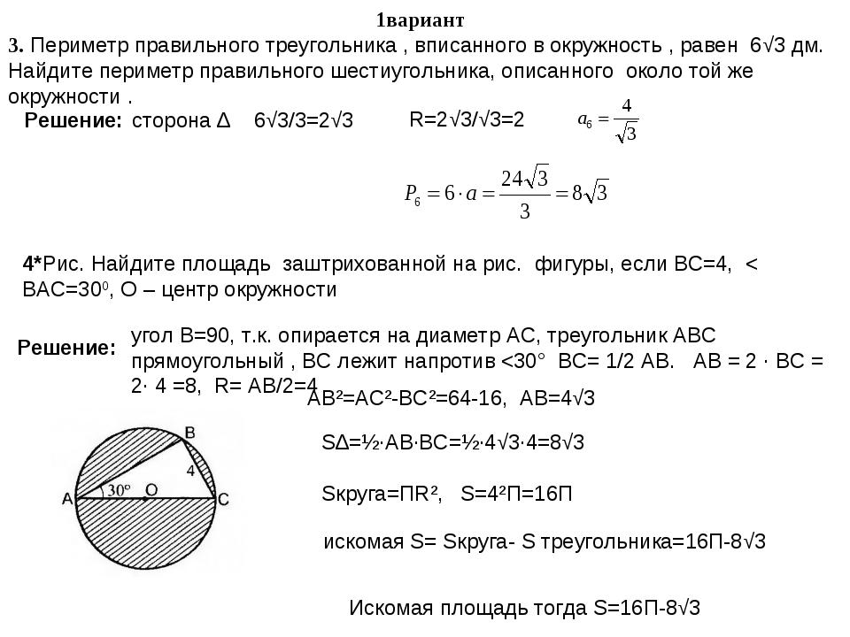 1вариант 3. Периметр правильного треугольника , вписанного в окружность , рав...