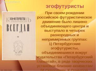эгофутуристы При своем рождении российское футуристическое движение было лиш