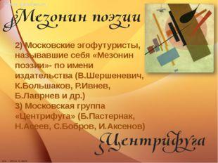 Ф 2) Московские эгофутуристы, называвшие себя «Мезонин поэзии»- по имени изд