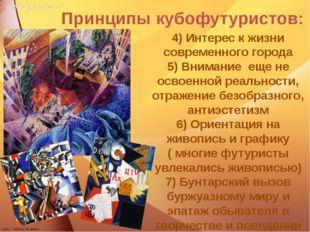 Принципы кубофутуристов: 4) Интерес к жизни современного города 5) Внимание