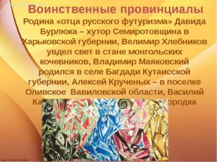 Воинственные провинциалы Родина «отца русского футуризма» Давида Бурлюка – х
