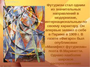 Ф Футуризм стал одним из значительных направлений в модернизме, интернациона