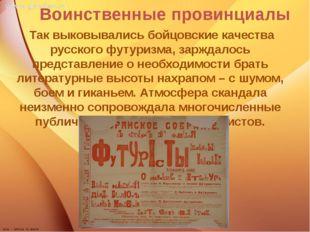 Воинственные провинциалы Так выковывались бойцовские качества русского футур