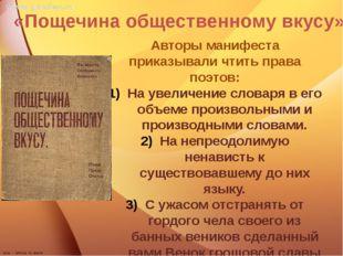 «Пощечина общественному вкусу» Авторы манифеста приказывали чтить права поэт