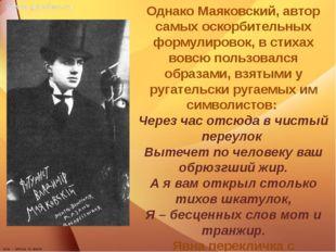 Ф Однако Маяковский, автор самых оскорбительных формулировок, в стихах вовсю