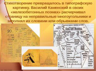 Ф Стихотворение превращалось в типографскую картинку. Василий Каменский в св